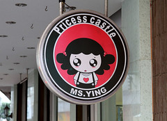 Pricess Castle (cowyeow) Tags: china street red cute castle art strange sign shop asian fun design weird store funny asia sad princess dumb ying chinese creative bad manga funky advertisement badenglish guangdong badsign chinglish misspelled funnysign shantou misspell chenghai funnychina chinesetoenglish msying