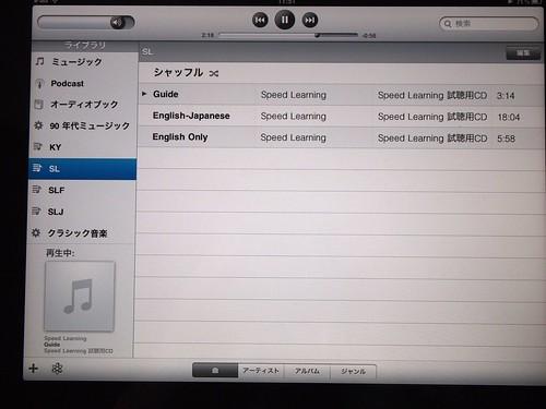 iPad iPod画面