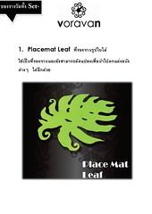 1.Placemat Leaf ที่รองจานรูปใบไม้