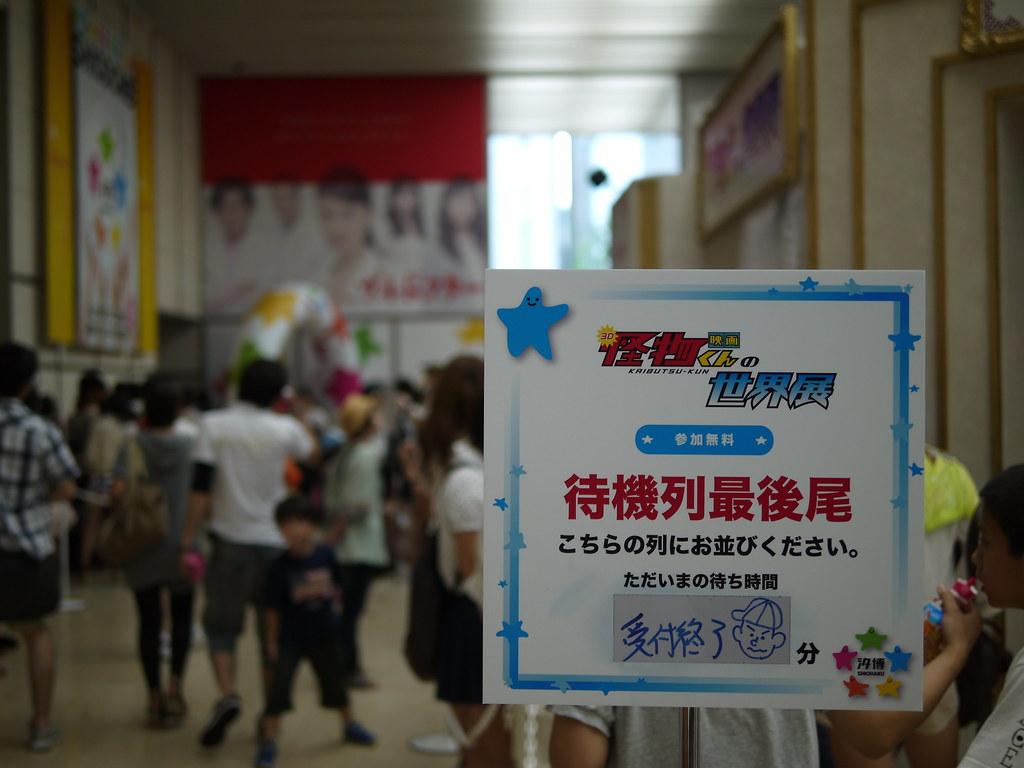 SHIODOME NTV