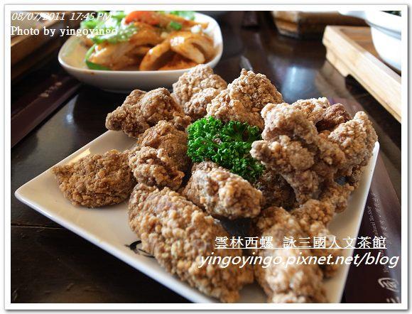 雲林西螺_詠三國人文茶館20110807_R0041242