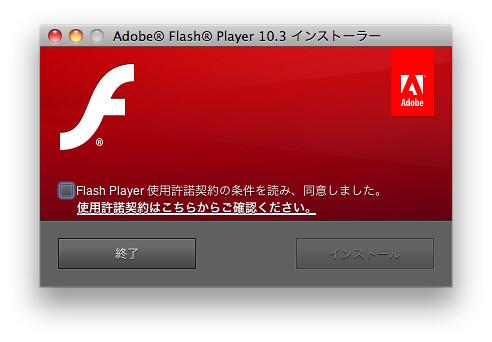 Safari5.1 で YOUTUBE が見られない!そうなら「10.3.183.5」以降への更新を!Adobe Flash Playerに脆弱性