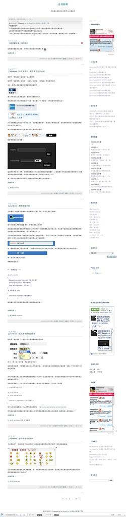 風宇_白 BLOG