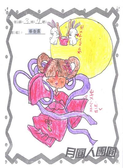 中秋姊01