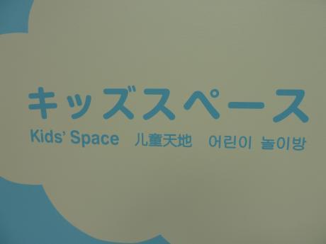 キッズスペース in 藤子・F・不二雄ミュージアム