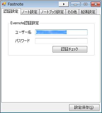 evernote1-5