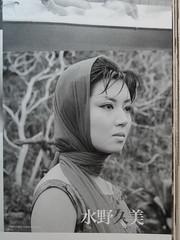Toho Tokusatsu Actress Encyclopedia  - Kumi Mizuno (水野久美) Forever! 5