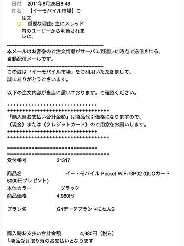 Gmail - 受信トレイ (1753) - donpyxxx@gmail.com