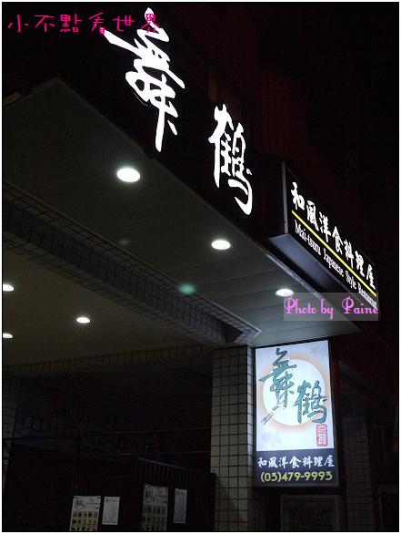 舞鶴和風日式料理 (31).JPG