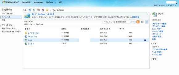 ト?キュメント - Windows Live-1