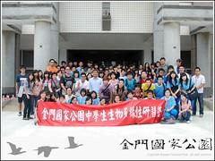 2011-中學生生物多樣性研習營-01.jpg