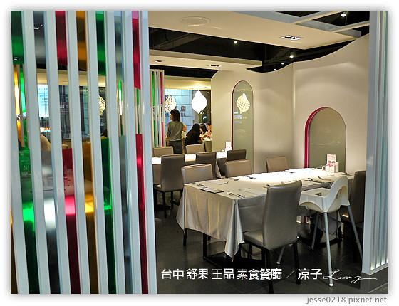 台中 舒果 王品 素食餐廳 2