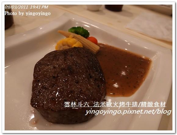 雲林斗六_法米歐火烤牛排20110903_R0041966