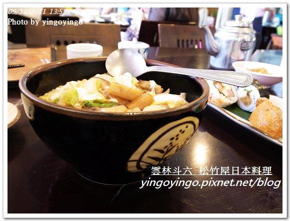 雲林斗六_松竹屋日本料理20110911_R0042167