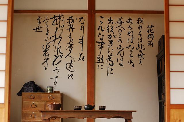 2011.09.10 台北 / 林口霧社街 / 花岡邸