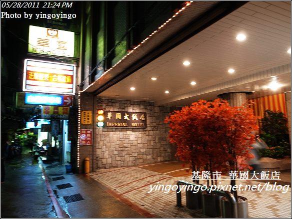 基隆市_華國大飯店20110528_R0019900