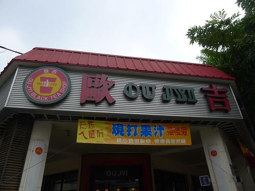 台中-歐吉複合式餐飲