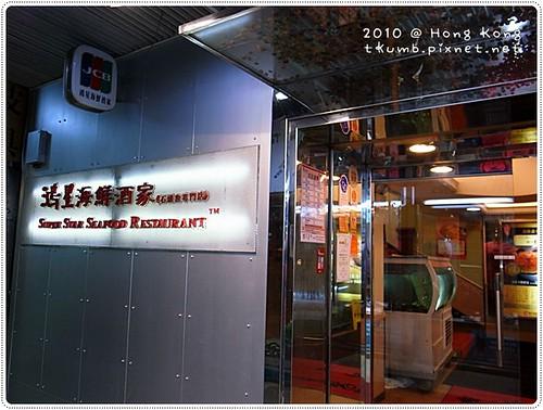 鴻星海鮮酒家 (2).JPG
