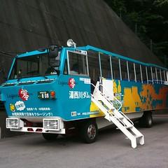 水陸両用バスで川治ダムを見学、遊覧して来た。貴重な体験だった!