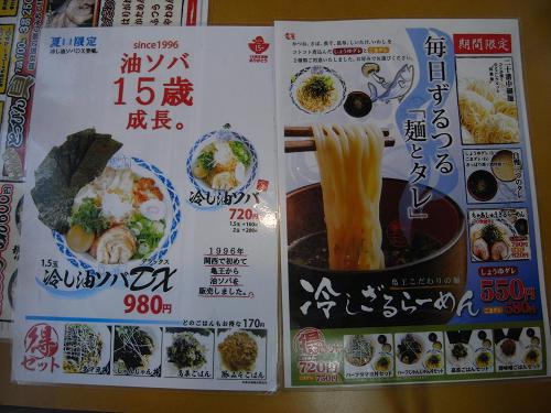 『ちゃあしゅうや亀王』東九条店@奈良市-04
