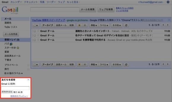 Gmail - 受信トレイ (3) - n1kumeet5@gmail.com-3