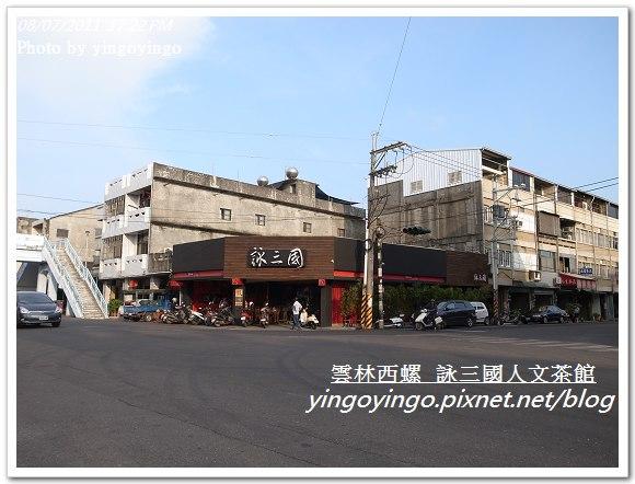雲林西螺_詠三國人文茶館20110807_R0041210