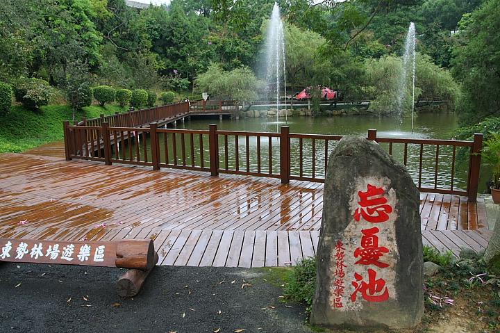 東勢林場(忘憂池)0010