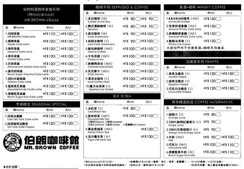 咖啡價目表