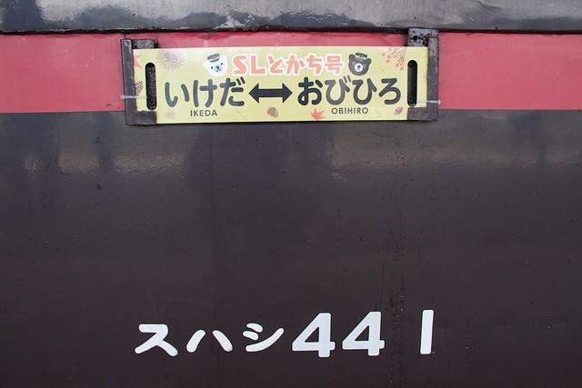 SLとかち号 池田駅
