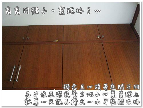 0909-高櫃