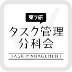 タスク管理分科会ロゴ 150 150