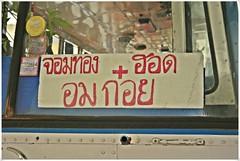 4DD - Omkoi to Baan Mae Hong Klang