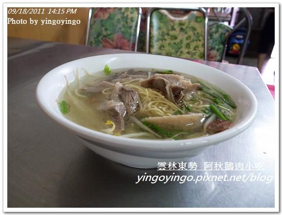 雲林東勢_阿秋鵝肉小吃20110918_R0042232
