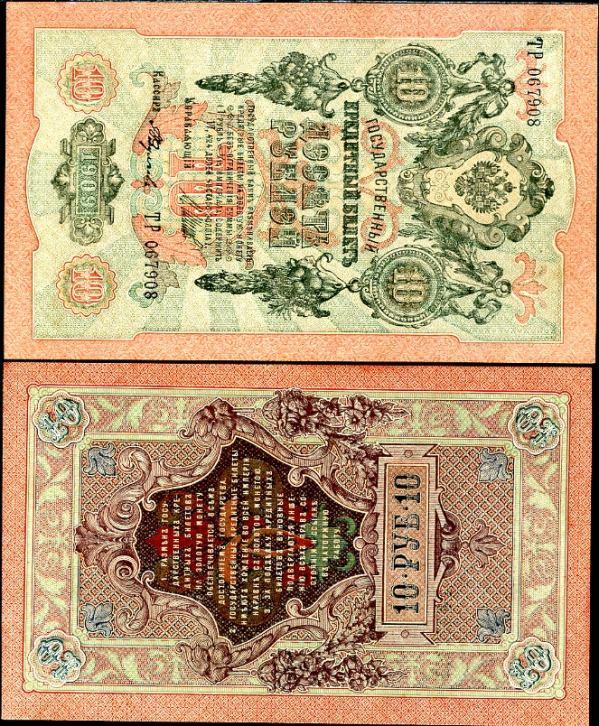 10 Rublov Rusko 1909, Pick 11