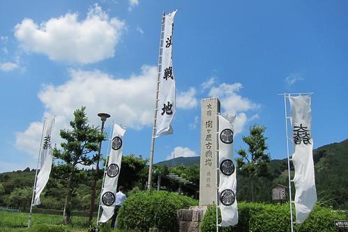 関ヶ原古戦場 #1