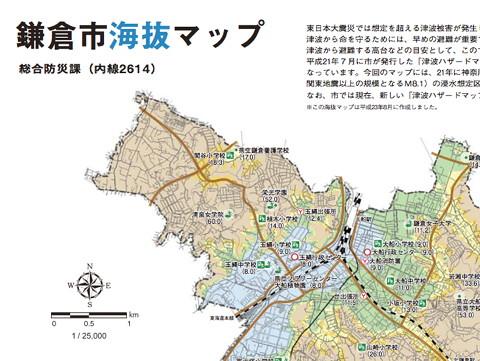 鎌倉市海抜マップ