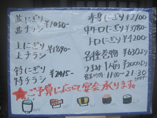 メニュー@魚がし寿司豊玉店(練馬)