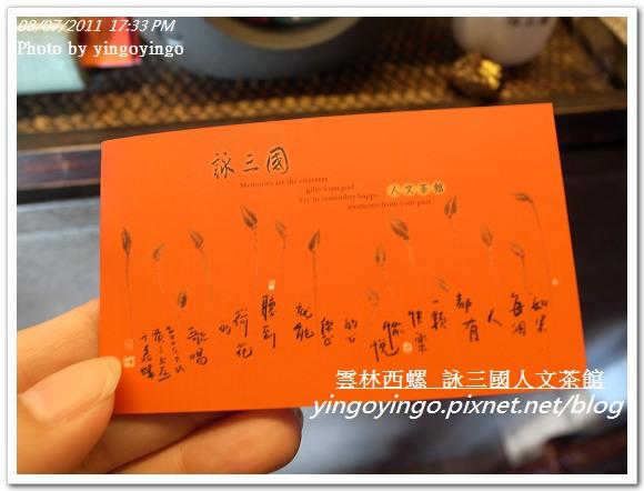 雲林西螺_詠三國人文茶館20110807_R0041221