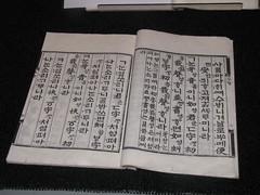 Tium Hangul Museum (blueoceanpalm) Tags: hyeri 헤이리예술마을