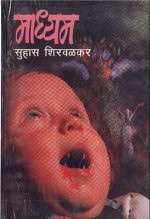 madhyama (Sagar Bhandare) Tags: books marathi