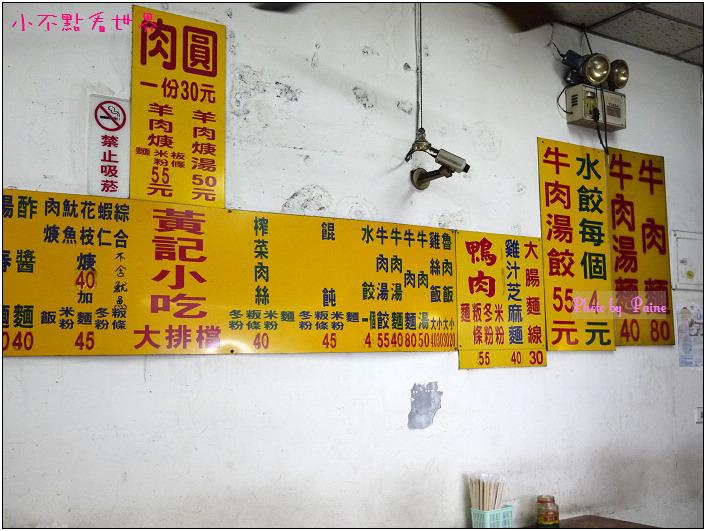 黃記小吃 (2).JPG