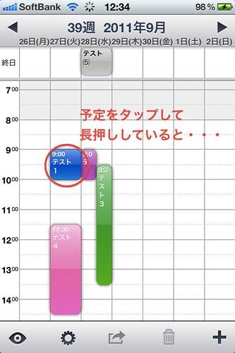 04予定変更