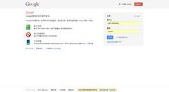 Gmail:来自 Google 的电子邮件