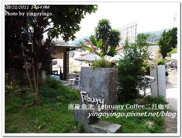 南投魚池_二月咖啡20110821_R0041660