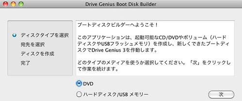 Drive Genius Boot Disk Builder
