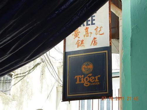 DSCN0913 怡保旧街场,黄高记饭店