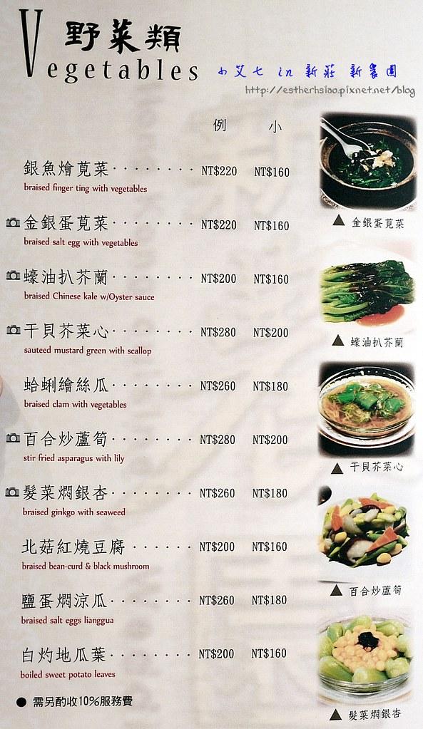 19 菜單-8