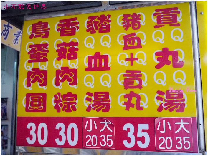 橫溪Q肉圓 (4).JPG