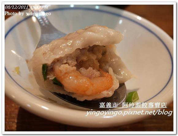 嘉義市_阿玲煎餃專賣店20110812_R0041303
