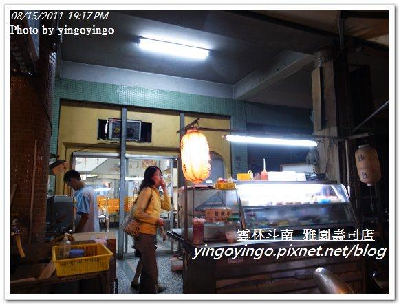 雲林斗南_雅園壽司店20110815_R0041528